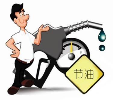 教你如何让你的汽车更省油?